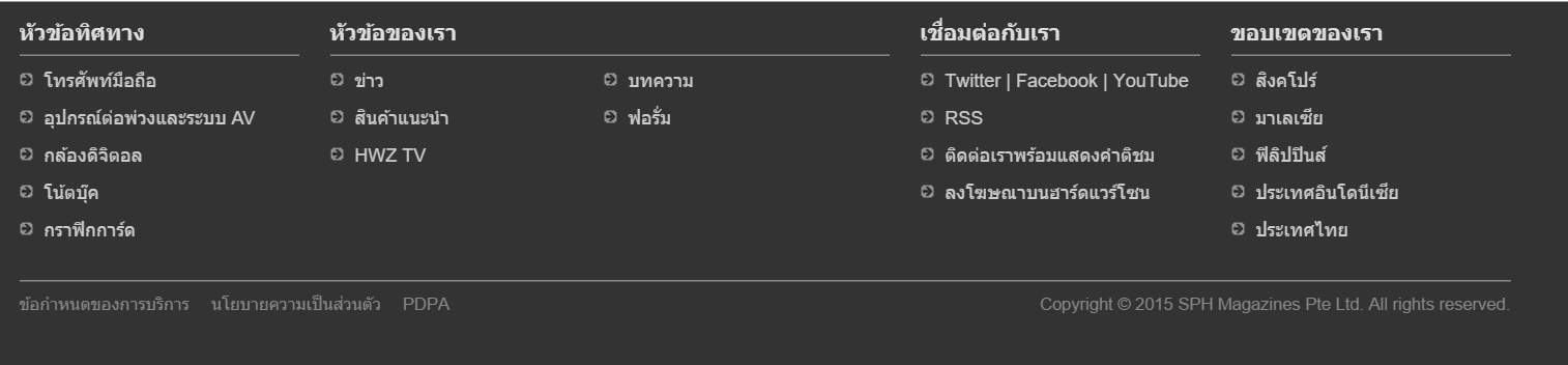 Hardware Zone footer in Thai
