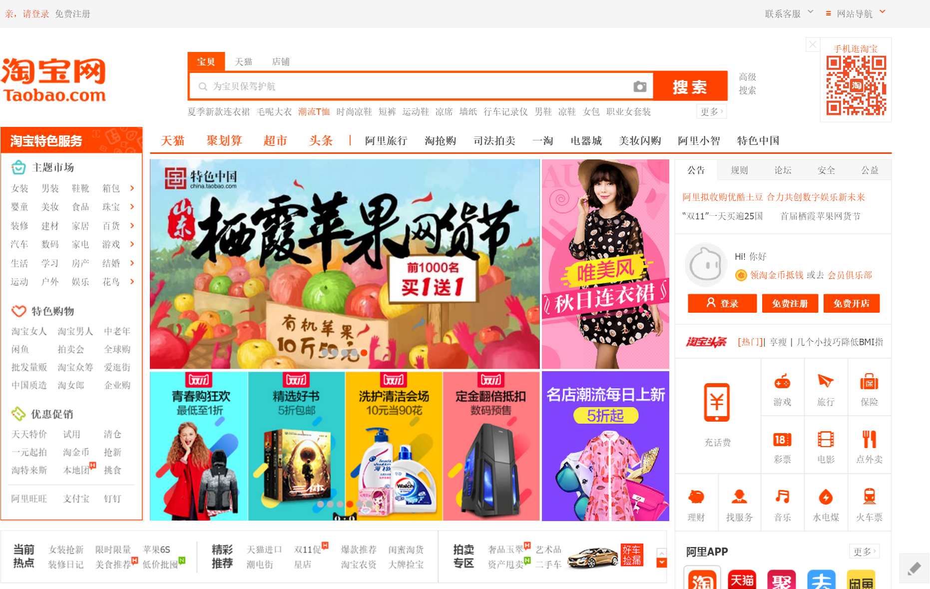 Image of Taobao website homepage