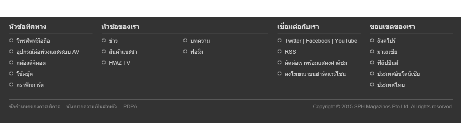 Hardwarezone.com footer in Thai